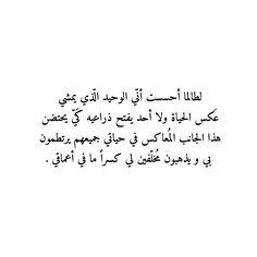اقتباسات Mixed Feelings Quotes, Mood Quotes, Morning Quotes, Short Quotes Love, Pretty Quotes, Arabic English Quotes, Funny Arabic Quotes, Quran Quotes Love, True Quotes