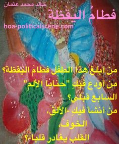 """Snippet of poetry from """"Weaning of Vigilance"""", by poet & journalist Khalid Mohammed Osman on a child with an angel drawn by my friend's child girl."""