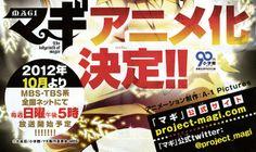 Se hizo el anuncio oficial, y este confirma que Magi ~ The Labyrinth of Magic, además confirma que A-1 Pictures será el estudio encargado de la animación, y que se estrenará en octubre.