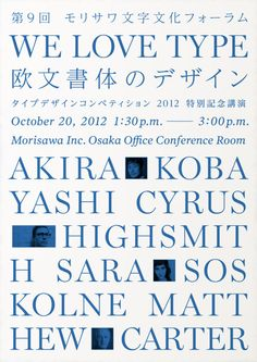 Japanese Poster: We Love Type. Ren Takaya / Shunryo Yamanaka. 2012