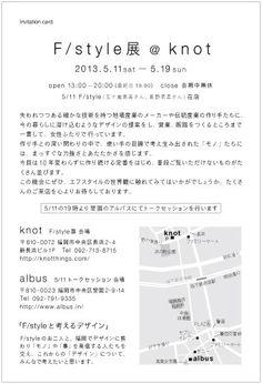 エフスタイルの展示会 福岡