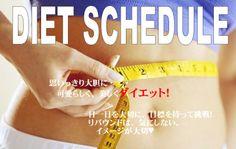 目標を持って 一日一日をおろそかにせず、 リバウンドも気にせず、 イメージ力でダイエット! timein.jp