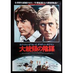 Le film qui a suscité le plus de vocations parmi les journalistes ! En version japonaise, sans doute la plus belle affiche de ce film.