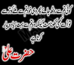 Hazrat Ali (as)