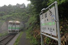 てつgraph - 日本最高峰の秘境駅、小幌駅へ。  秘境ではあるが、室蘭本線という大動脈の一駅。止まる列車も少なくはない。#japan ?