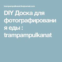 DIY Доска для фотографирования еды : trampampulkanat