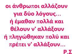ΑΤΑΚΕΣ I Blog Page, Greek Quotes, Life Quotes, Wisdom, Sayings, Words, Pictures, Inspiration, Quotes About Life