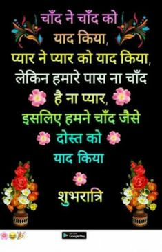 Good afternoon image shayari ke sath