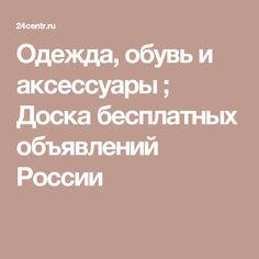 Одежда, обувь и аксессуары ;                         Доска бесплатных объявлений России