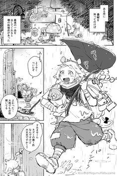 松山恵 (@MegumuMatsuyama) さんの漫画 | 46作目 | ツイコミ(仮)