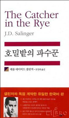 'The Catcher in the Rye'  Start reading now! #thecatcherintherye #classic #novel #book #reading