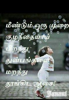 96 Best Tamil Quotes Images True Quotes Gold Quotes Golden Quotes