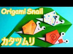 梅雨の折り紙 平面のカタツムリの折り方音声解説付☆Origami Snail tutorial 6月の飾り - YouTube