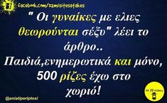 Greek Quotes, Laugh Out Loud, Funny Quotes, Jokes, Humor, Funny Phrases, Husky Jokes, Funny Qoutes, Humour