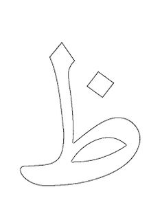 30 En Iyi Arapça Harfler Görüntüsü Tintin School Projects Ve