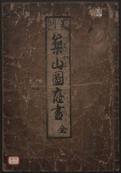 "A Compendium of Model Gardens (Chikusan zu tei ga; Yokei-tsukuri niwa no zu 築山図庭畫; 余景作り庭の図). 1691. The Metropolitan Museum of Art, New York. Department of Asian Art.  (b18026035) | Since it's almost Springtime, it's also time to enjoy illustrations of Japanese ""model gardens"", circa 1691. #japanese #edoperiod #gardens"