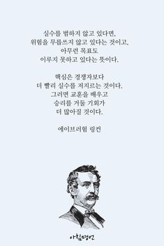 Wise Quotes, Famous Quotes, Inspirational Quotes, Korean Quotes, Great Words, Keep In Mind, Life Skills, Quotations, Mindfulness