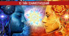 10 тайн взаимоотношений