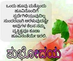 28 Best Kannada Good Morning Images Bonjour Buen Dia Good Morning