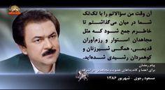 سیمای آزادی تلویزیون ملی ایران - ۶ خرداد  ۱۳۹۶