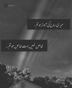 High Quotes, Short Quotes, Best Quotes, Inspiring Quotes, Words Hurt Quotes, Poetry Quotes, Mood Quotes, Imam Ali Quotes, Allah Quotes
