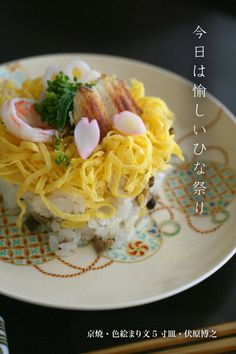 For the Doll's festival. Japanese Food, Spaghetti, Yummy Food, Breakfast, Tableware, Ethnic Recipes, Foods, Drinks, Ideas