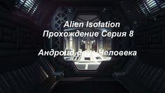Alien  Isolation Прохождение Серия 8 Андроид друг Человека
