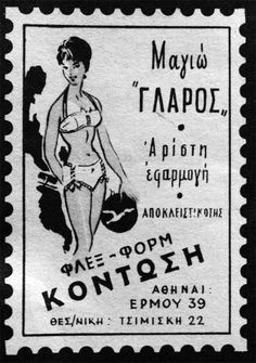Old commercial advertisement for bikini Vintage Advertising Posters, Vintage Advertisements, Vintage Ads, Vintage Prints, Vintage Posters, Old Commercials, Poster Ads, Retro Ads, Old Ads