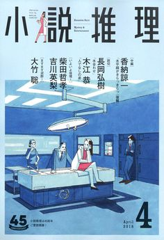 MAGAZINE COVER / 「小説推理」2018年4月号 on Behance