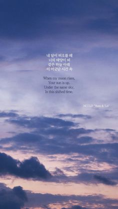 Sun and moon by Nct Lyrics wallpapers@ Korean Phrases, Korean Words, K Quotes, Song Quotes, K Wallpaper, Wallpaper Quotes, Korea Quotes, Pop Lyrics, Song Lyrics Wallpaper