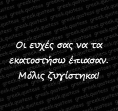 Funny Greek Quotes, Cute Quotes, Funny Images, Funny Photos, Favorite Quotes, Best Quotes, Funny Statuses, Funny Vines, Have A Laugh