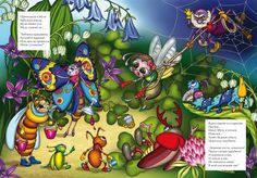 LiveJournal Fairy Tales, Insects, Album, Nature, Naturaleza, Fairytail, Adventure Movies, Nature Illustration, Off Grid