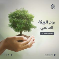 Environment Day يوم البيئة العالمي Cool Things To Buy, Behance, Projects, Cool Stuff To Buy, Log Projects