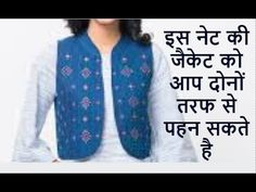 Make Reversible Net Jacket Cutting Stitching Hindi urdu This is a simple formula & pattern detailed step by step cut and sew stiching tutorial with subtitles. Blouse Back Neck Designs, Blouse Designs, Diy Clothes Tops, Kurti Designs Party Wear, Salwar Designs, Stitching Dresses, Kurta Neck Design, Jacket Pattern, Sewing Techniques