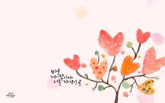 1680*1050 1920*1080 Calligraphy Letters, Caligraphy, Korean Text, Baby Icon, Drawing For Kids, Watercolor Illustration, Banner, Sketches, Romantic