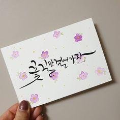 16번째 이미지 Milk Packaging, Caligraphy, Handwriting, Creative Art, Hand Lettering, Typography, Watercolor, Blog, Cards