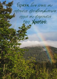 Ειρήνη δεν είναι  η απουσία προβλημάτων,          αλλά η παρουσία          του Χριστού. Christ, Faith, Greeks, God, Water, Quotes, Angels, Travel, Life