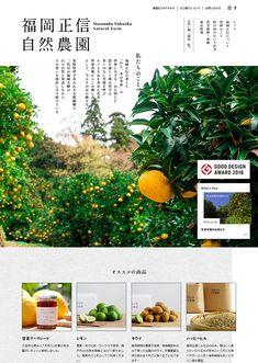 福岡正信自然農園 - 愛媛県伊予市の農園 Web Design, Japan Design, Layout Design, Print Design, Toilet Signage, Farm Plans, Nature Posters, Typography Layout, Beautiful Drawings