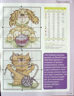 Cats and dogs part 1 of 2 free cross stitch patterns