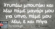 Funny Greek Quotes, Funny Quotes, Motivational Quotes, Jokes, Lol, Humor, Sayings, Night, Black