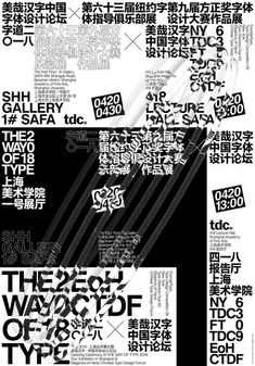 中国海报速递(二三)  Chinese Poster Express Vol.23 - AD518.com - 最设计