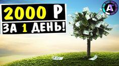 ЗАРАБОТАЛ 2000 РУБЛЕЙ В ДЕНЬ! ЗАРАБОТОК В ИНТЕРНЕТЕ!💲 ROSTOK MONEY! 🔴