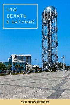 Что делать в Батуми? Куда пойти? Что посмотреть? Представляю ТОП-10 лучших мест!!! #грузия #VladimirZhoga