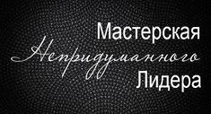 Онлайн-интенсив «Мастерская Непридуманного Лидера» - http://onmlm.ru/faberlic/onlajn-intensiv-masterskaya-nepridumannogo-lidera-2.html  24 и 25 марта вас вновь ждет онлайн-интенсив«Мастерская Непридуманного Лидера»! Сильные и результативные – Лидеры Faberlic – поделятся собственными методиками эффе�
