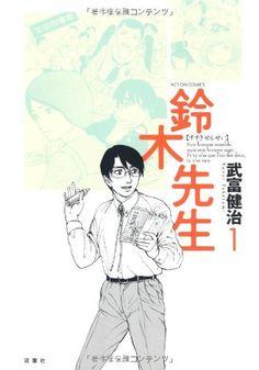 鈴木先生 (1) (ACTION COMICS)   武富 健治 http://www.amazon.co.jp/dp/4575940232/ref=cm_sw_r_pi_dp_gxPkub1YBVMSN