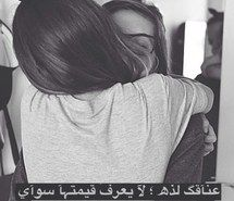 Inspiring image arabic, design, hug, hugs, love, loving, text, words, عربي, كلمات, حب, تصميم, عناق, تصميمي, كتابة, عربية, بوح, صداقة, خاطرة, حضن #1333930 by awesomeguy - Resolution 640x640px - Find the image to your taste