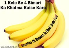 The Most Benefits Of Banana | Kele Ke Fayde In Hindi Urdu   Kela 1 aisa fal hai jo na only tawanai aur gizaiyat se bharpoor hai balki iss...