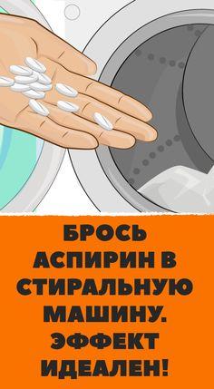 Брось аспирин в стиральную машину. Эффект идеален!