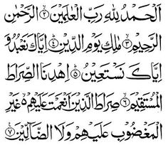Let's unite and recite SURAH FATEHA for the little martyrs :(
