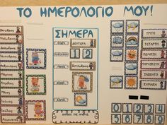 """Ημερολόγιο για την τάξη μου"" - Kinderella Classroom Organization, Preschool Activities, Diy And Crafts, Calendar, Bullet Journal, Words, Creative, Greek, Art"